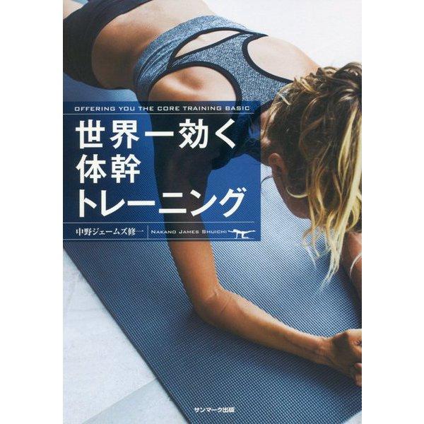 世界一効く体幹トレーニング [単行本]