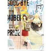 グッバイ、ノーベル! 2(ビッグコミックス) [コミック]