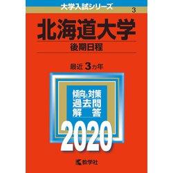 赤本3 北海道大学(後期日程) 2020年版 [全集叢書]