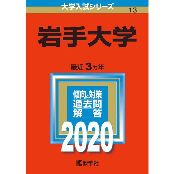 赤本13 岩手大学 2020年版 [全集叢書]