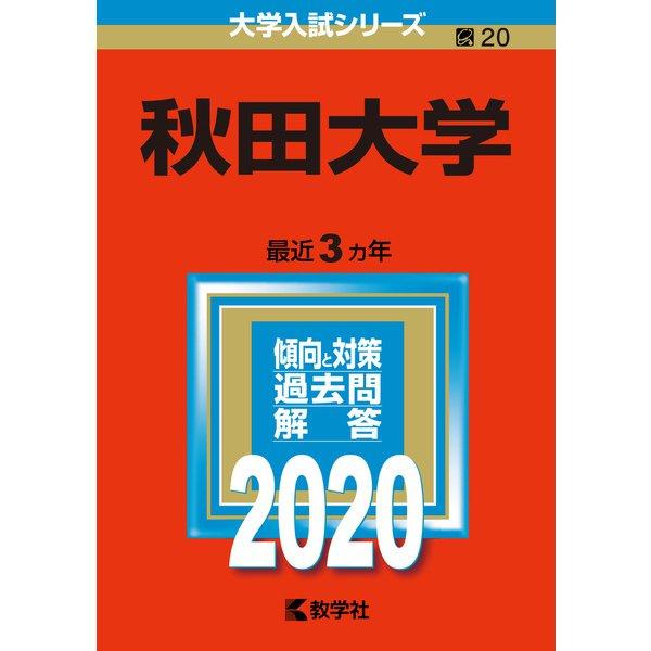 020秋田大学 [全集叢書]