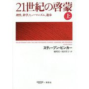 21世紀の啓蒙―理性、科学、ヒューマニズム、進歩〈上〉 [単行本]