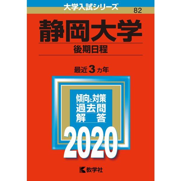 赤本82 静岡大学(後期日程) 2020年版 [全集叢書]