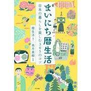 まいにち暦生活―日本の暮らしを楽しむ365のコツ [単行本]
