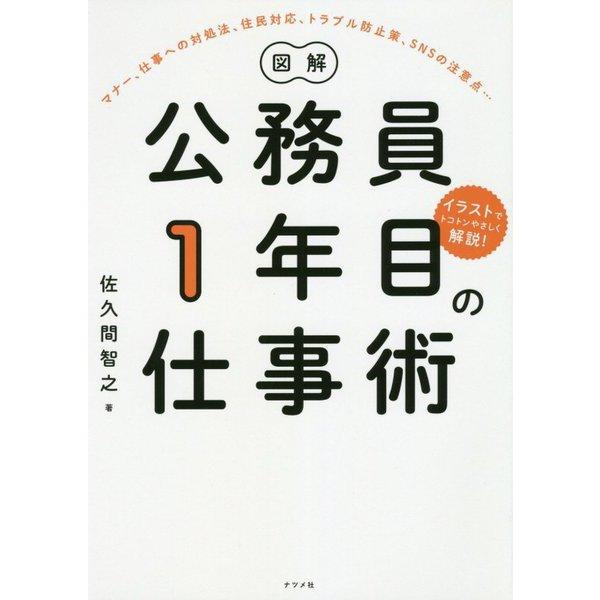 図解 公務員1年目の仕事術 [単行本]
