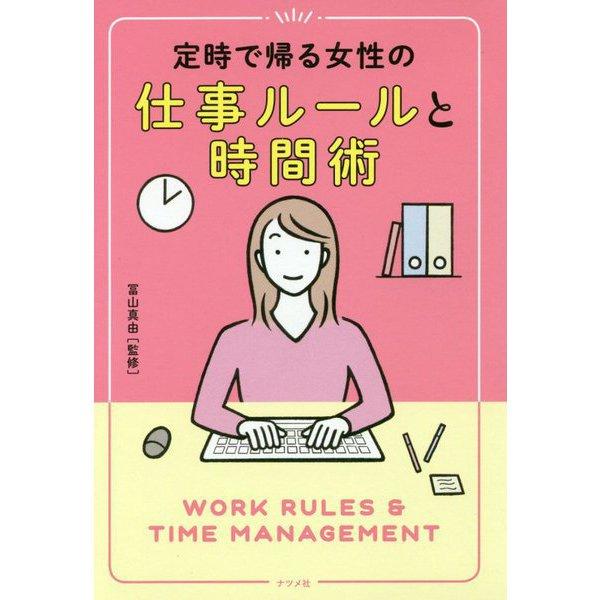 定時で帰る女性の仕事ルールと時間術 [単行本]