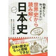 世界史から読み解く日本史 [単行本]