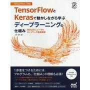 TensorFlowとKerasで動かしながら学ぶディープラーニングの仕組み―畳み込みニューラルネットワーク徹底解説 [単行本]