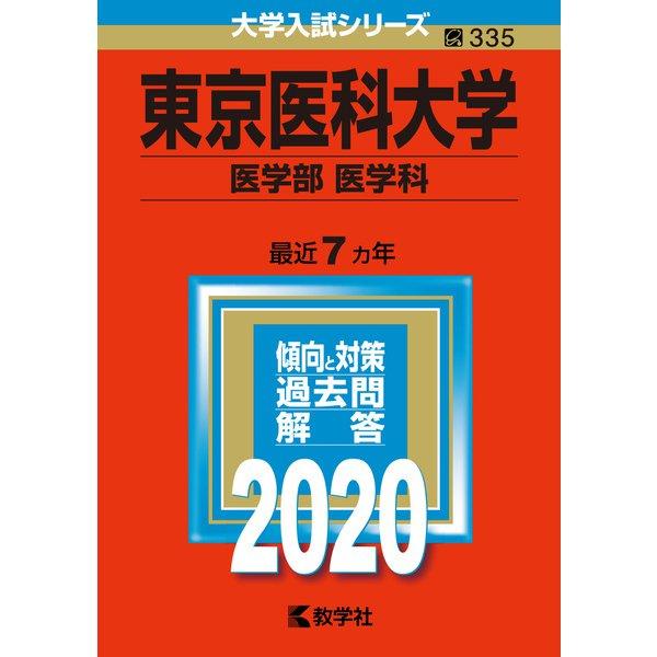 赤本335 東京医科大学(医学部〈医学科〉) 2020年版 [全集叢書]