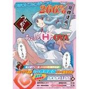 つぐもも(24) OVA付特装版 (アクションコミックス) [コミック]