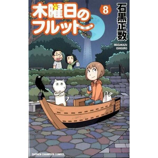 木曜日のフルット(8) (少年チャンピオン・コミックス) [コミック]