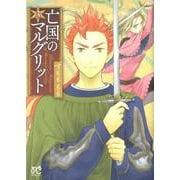 亡国のマルグリット 3(プリンセスコミックス) [コミック]
