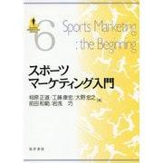 スポーツマーケティング入門(SPORTS PERSPECTIVE SERIES〈6〉) [単行本]