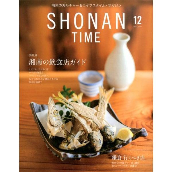 SHONAN TIME 2019年 12月号 [雑誌]
