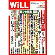 WiLL (マンスリーウィル) 2019年 12月号 [雑誌]