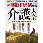 週刊 東洋経済 2019年 10/26号 [雑誌]