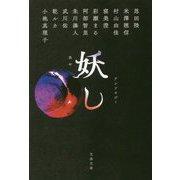 妖し(文春文庫) [文庫]