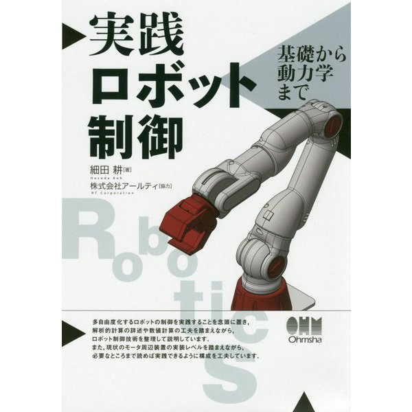 実践ロボット制御―基礎から動力学まで [単行本]