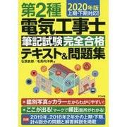 第2種電気工事士筆記試験完全合格テキスト&問題集〈2020年版〉 [単行本]