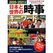 日本と世界の時事キーワード 2020-2021年版-日本と世界の今がズバリわかる! [単行本]