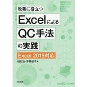 改善に役立つExcelによるQC手法の実践 Excel2019対応 [単行本]