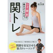 関トレ ビジュアル版―ひざ・腰・肩の痛みがとれる! [単行本]