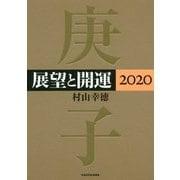 展望と開運〈2020〉 [単行本]