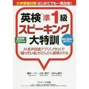 英検準1級スピーキング大特訓 [単行本]