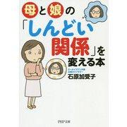 母と娘の「しんどい関係」を変える本(PHP文庫) [文庫]