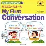 はじめてのフォニックス 5 英会話と音ルール My First Conversation [単行本]