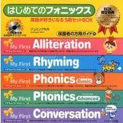はじめてのフォニックス 5冊セットBOX(1~5) [単行本]