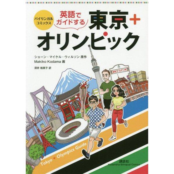 バイリンガル・コミックス英語でガイドする東京+オリンピック(KODANSHA BILINGUAL COMICS) [単行本]