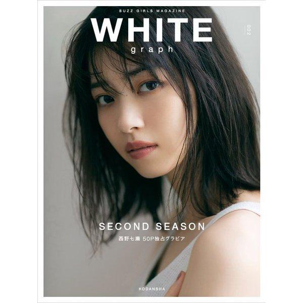 WHITE graph〈002〉 [単行本]