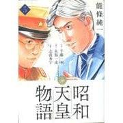 昭和天皇物語<5>(ビッグ コミックス) [コミック]