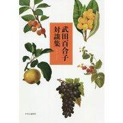 武田百合子対談集 [単行本]