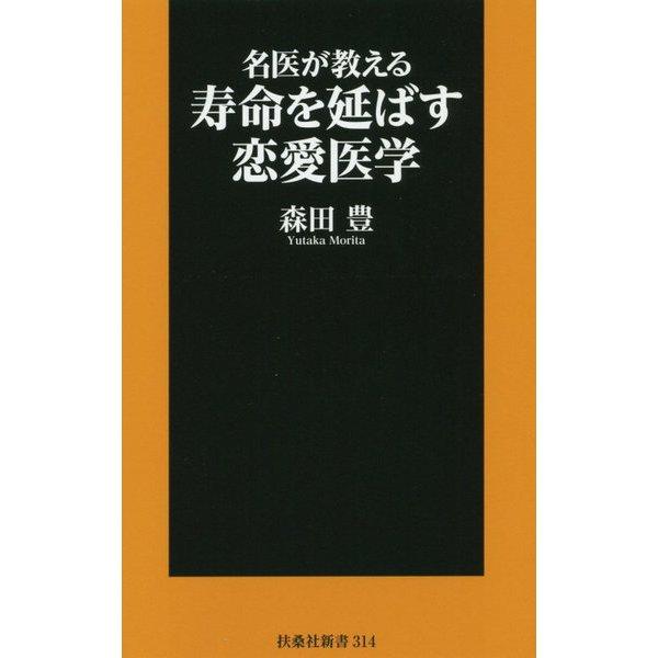 名医が教える寿命を延ばす恋愛医学(扶桑社新書) [新書]