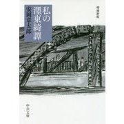 私のボク東綺譚-増補新版(中公文庫<や1-4>) [文庫]