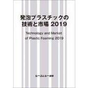 発泡プラスチックの技術と市場 2019(新材料・新素材シリーズ) [単行本]