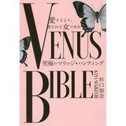 愛するより、愛される女であれ VENUS BIBLE―究極のマリッジ・ハンティング [単行本]