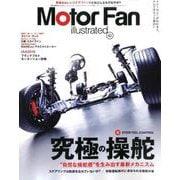 MOTOR FAN iustrated - モーターファンイラストレーテッド - Vol.157 (モーターファン別冊) [ムックその他]