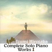 コンプリート・ソロ・ピアノ・ワークス Ⅰ