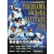 プロ野球ぴあ YOKOHAMA DeNA BAYSTARS 2019 [ムックその他]