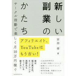 新しい副業のかたち―アフィリエイト、YouTubeはもう古い!サークル活動で楽しく月10万円稼ぐ [単行本]