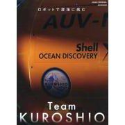 Team KUROSHIOロボットで深海に挑む(アサヒオリジナル) [ムック・その他]