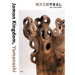 縄文王国やまなし―Jomon Kingdom,Yamanashi [単行本]