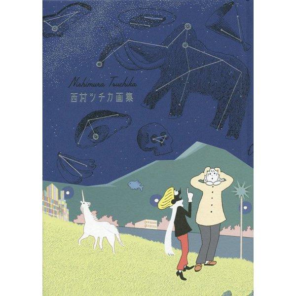西村ツチカ画集 [単行本]