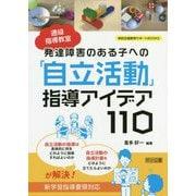 通級指導教室 発達障害のある子への「自立活動」指導アイデア110(特別支援教育サポートBOOKS) [全集叢書]