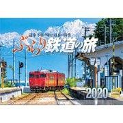 ぶらり鉄道の旅 2020[カレンダー] [単行本]