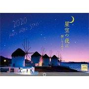星空の夜に願いをこめて 2020[カレンダー] [単行本]