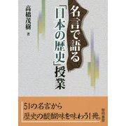 名言で語る「日本の歴史」授業 [単行本]